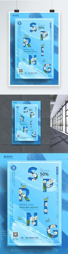 蓝色创意春季spring促销海报设计