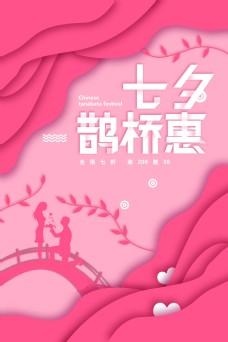 七夕鹊桥惠节日海报