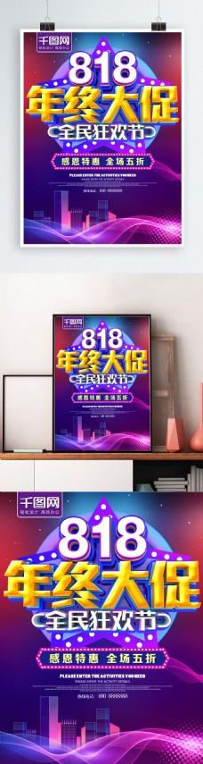 炫彩818年终大促全民狂欢节促销海报