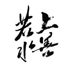 上善若水中国风艺术字设计水墨毛笔字png