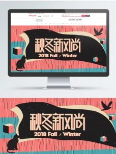 复古秋冬新风尚banner