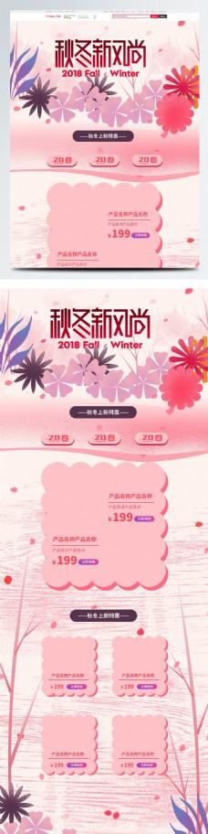 秋冬新风尚粉色首页