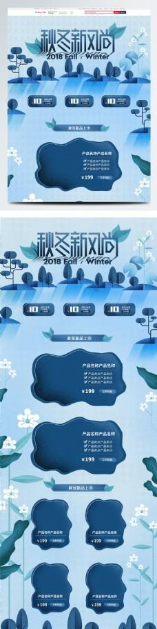 蓝色淡雅秋冬新风尚首页