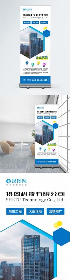 企业介绍蓝色展架