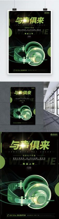 品质耳机促销海报
