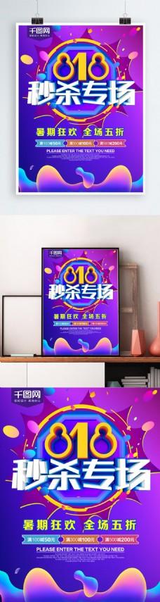 炫彩C4D818暑期大促海报