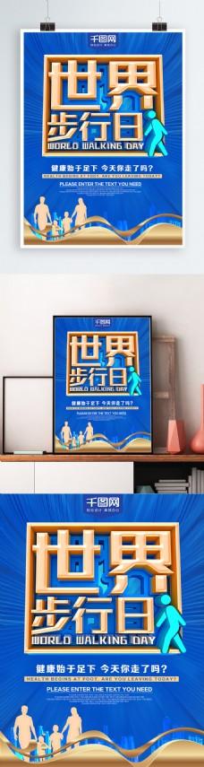 蓝色世界步行日海报