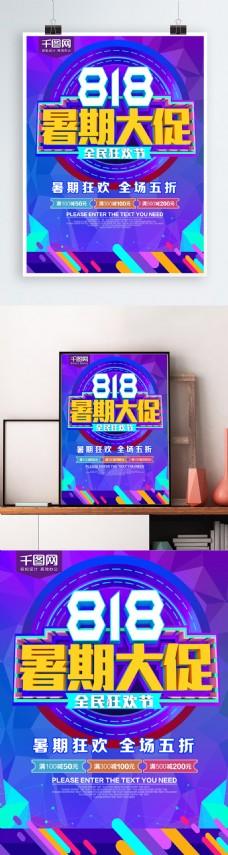 多彩C4D818暑期大促海报