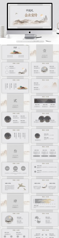褐色水墨中国风创意山水工作汇报PPT模板