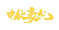 金色中秋豪礼艺术字