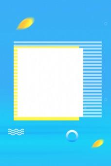 简约蓝色几何扁平秋季促销海报