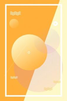 几何图形橙色扁平秋季促销海报