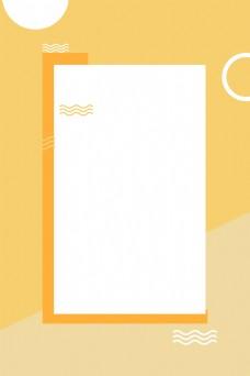 简约秋季新品上市促销扁平几何背景海报
