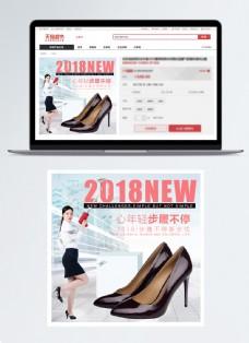 淘宝女鞋主图