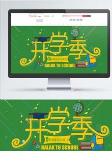 电商淘宝绿色天猫开学季创意海报