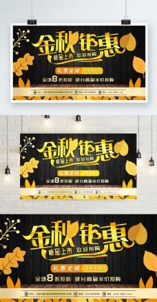 秋季上新秋季促销海报