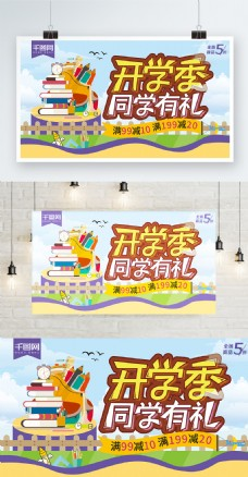 清新简约开学季同学有礼宣传海报
