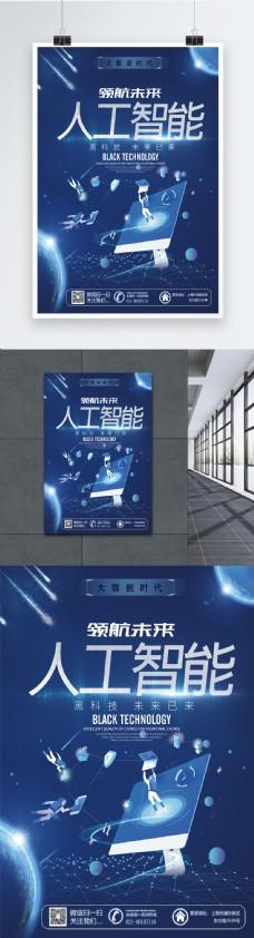 领航未来人工智能科技海报