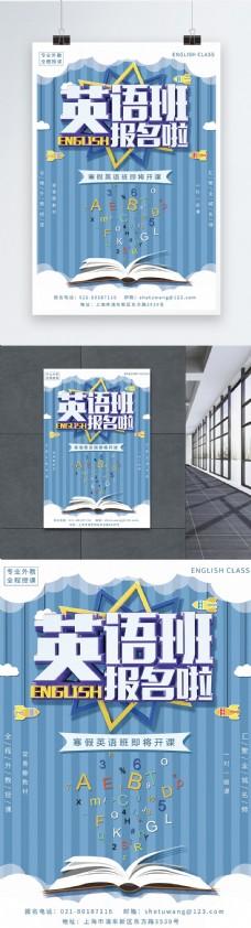 寒假英语班培训海报