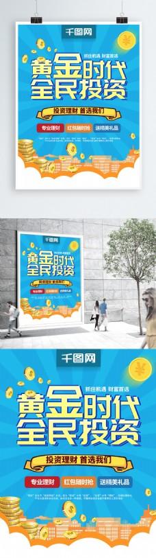 蓝色大气全民投资理财金融财富宣传海报