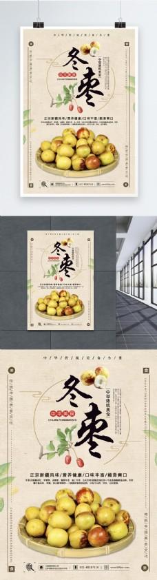 冬枣食品海报
