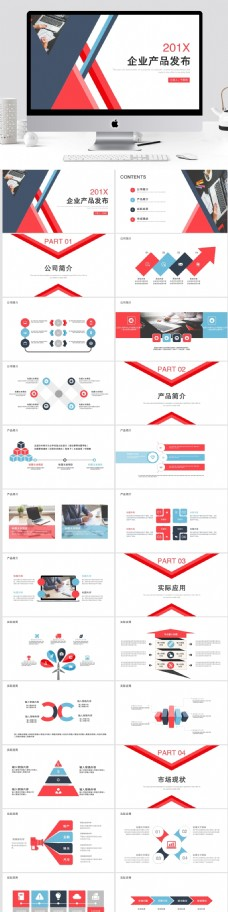 企業宣傳產品發布PPT模版