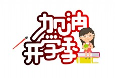 加油开学季艺术字设计学习用品宣传促销