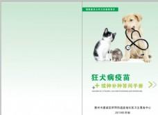 狂犬病疫苗续种补种答问手册