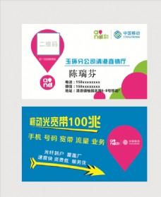 中国移动名片