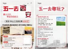 西安旅游节日单页
