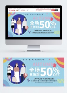 电商秋季促销宣传banner