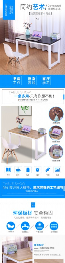 简约钢木电脑桌详情