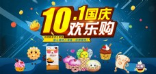 国庆广告图网页banner