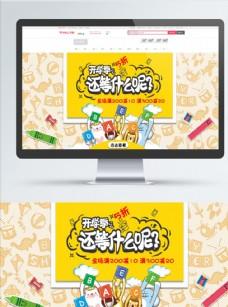 电商淘宝天猫京东开学季黄色卡通