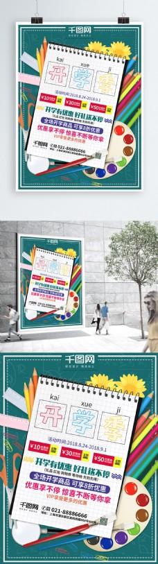 简约小清新新学期开学狂欢季促销海报