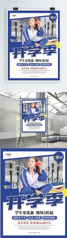 蓝色简约开学季促销海报