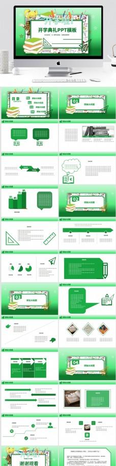 绿色小清新开学典礼PPT模板