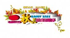 秋天的童话故事秋季宣传促销艺术字立体字