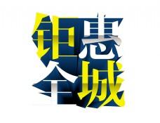 钜惠全城艺术字宣传促销字体立体字