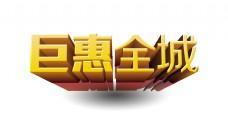 巨惠全城艺术字立体字宣传促销png