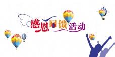 感恩回馈活动气球欢呼的人艺术字设计