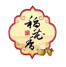 稻花香大米宣传促销艺术字中国风