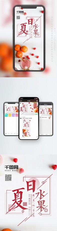 夏日水果小清新鲜艳手机用图