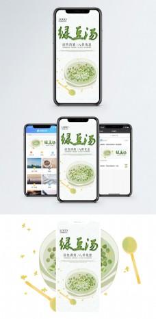 消暑绿豆汤手机海报配图