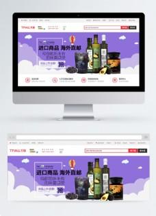 淘宝进口食品促销banner