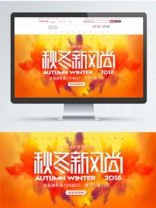 秋冬新风尚橙色炫酷立体美食banner