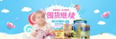 天猫天空蓝背景母婴产品海报