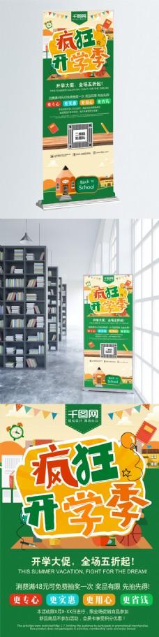 绿色清新疯狂开学季促销展架