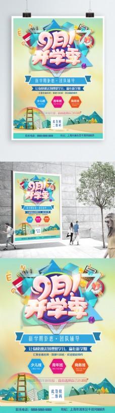 清新九月开学季促销海报