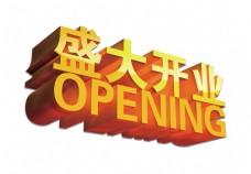 盛大开业艺术字立体字海报广告宣传促销
